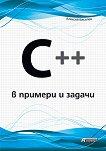 C++ в примери и задачи - Алексей Василев - книга