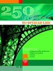 250 упражнения по френски език: Ниво B1 - B2  Част 2:  За ученици от 9., 10. и 11. клас -