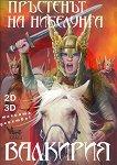 Пръстенът на нибелунга - книга 2: Валкирия - Елена Павлова -