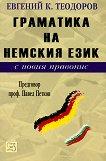Граматика на немския език с новия правопис - Евгений К. Теодоров - книга