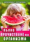 Пълно прочистване на организма - Александър Кородецки - книга