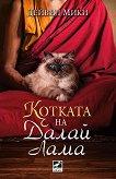 Котката на Далай Лама - Дейвид Мики -