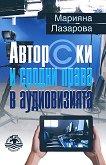 Авторски и сродни права в аудиовизията - Марияна Лазарова -