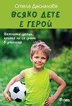 Всяко дете е герой - Стела Даскалова -