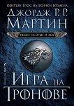 Песен за огън и лед - книга 1: Игра на тронове - Джордж Р. Р. Мартин -