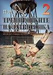 Тренировките на затворника - том 2 - Пол Уейд -