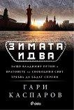 Зимата идва - Гари Каспаров - книга