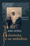 Майка Гавриила: Аскетика на любовта - Монахиня Гавриила - книга
