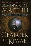 Песен за огън и лед - книга 2: Сблъсък на крале - Джордж Р. Р. Мартин - книга
