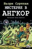Детективи по неволя - книга 3: Мистерия в Ангкор - Бьорн Суртлан -