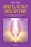 Ангелски молитви -