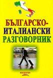 Българско - италиански разговорник - учебник