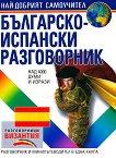Българско - испански разговорник - книга
