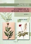 Култивиране на лечебни растения - книга 1: Левзея, Жен-шен - Йордан Янкулов, Илиян Джамбазов -