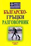 Българско - гръцки разговорник - учебна тетрадка