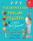 Изключително гнусни рецепти и други вкусни удоволствия - Роалд Дал - книга