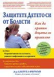 Защитете детето си от болести - Д-р Джоуел Фърмън -