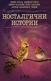 Носталгични истории - Борис Виан, Херман Хесе, Джон Ъпдайк, Ерих Кестнер, Антон Павлович Чехов -