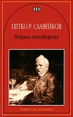Избрани произведения - Петко Р. Славейков - Петко Р. Славейков -