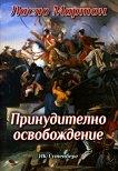 Братство - книга 1: Принудително освобождение - Ласло Мартон -