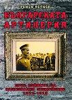 Българската артилерия: През войните за национално обединение (1912 - 1918) - Румен Петков -