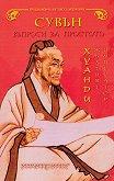 Сувън. Въпроси за простото - Хуанди - жълтият император - книга