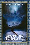 Кралят на зимата - Били Стефанов -