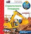 Енциклопедия за най-малките: Строителната площадка -