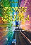 Тестове по физика за 9. клас - Жейна Василева -