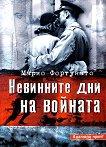 Невинните дни на войната - Марио Фортунато -
