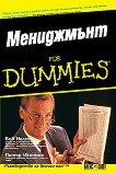 Мениджмънт For Dummies - Питър Иконъми, Боб Нелсън - книга