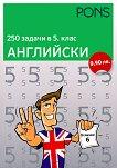 250 задачи в 5. клас - Английски - Александър Питър Сакаро, Беатрикс Пиърс, Лорена Раутенберг, Куейд Н. Уилямс -
