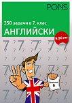 250 задачи в 7. клас - Английски - Александър Питър Сакаро, Беатрикс Пиърс, Лорена Раутенберг, Куейд Н. Уилямс -
