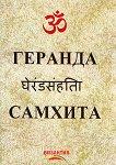 Геранда Самхита - книга