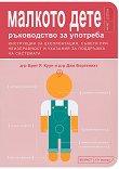 Малкото дете - ръководство за употреба - Д-р Брет Р. Куун, д-р Джо Боргенихт - книга