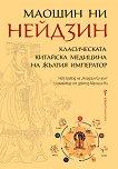 Нейдзин: Класическата китайска медицина на жълтия император - Маошин Ни -