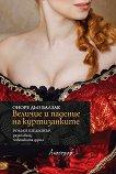 Величие и падение на куртизанките - Оноре дьо Балзак -