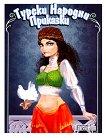 Турски народни приказки - Алииса Шериф Али - детска книга
