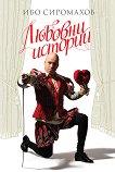 Любовни истории - Иво Сиромахов -
