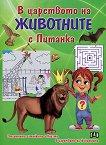 В царството на животните с Питанка - Ангелина Жекова - детска книга