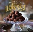 Малка книга за шоколада - Джоан Харис, Фран Уорд -