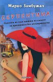 Серпентина - Марио Замбужал -