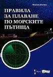 Правила за плаване по морските пътища - Милчо Белчев -