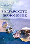 Българското Черноморие -