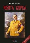 Моята борба - Адолф Хитлер - книга