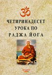 Четиринадесет урока по раджа йога - Свами Шивананда Сарасва - книга