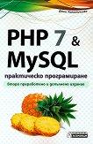 PHP 7 & MySQL - практическо програмиране -