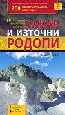 200 забележителности в България - книга 2 : 20 природни и културни обекта в Сакар и източни Родопи - Свилен Енев -