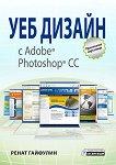 Уеб дизайн с Adobe Photoshop CC - книга