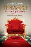 Триумфът на кучките - Венета Райкова - книга